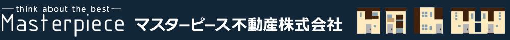 秋田市の不動産賃貸情報|マスターピース不動産株式会社