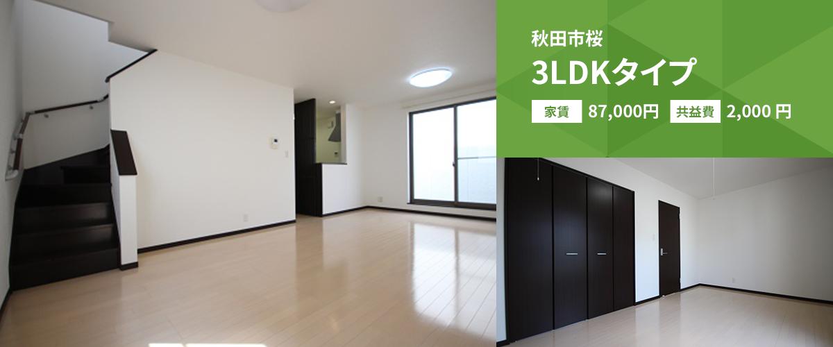 秋田市広面2LDKタイプメゾネット 家賃82,000円 共益費2,000円
