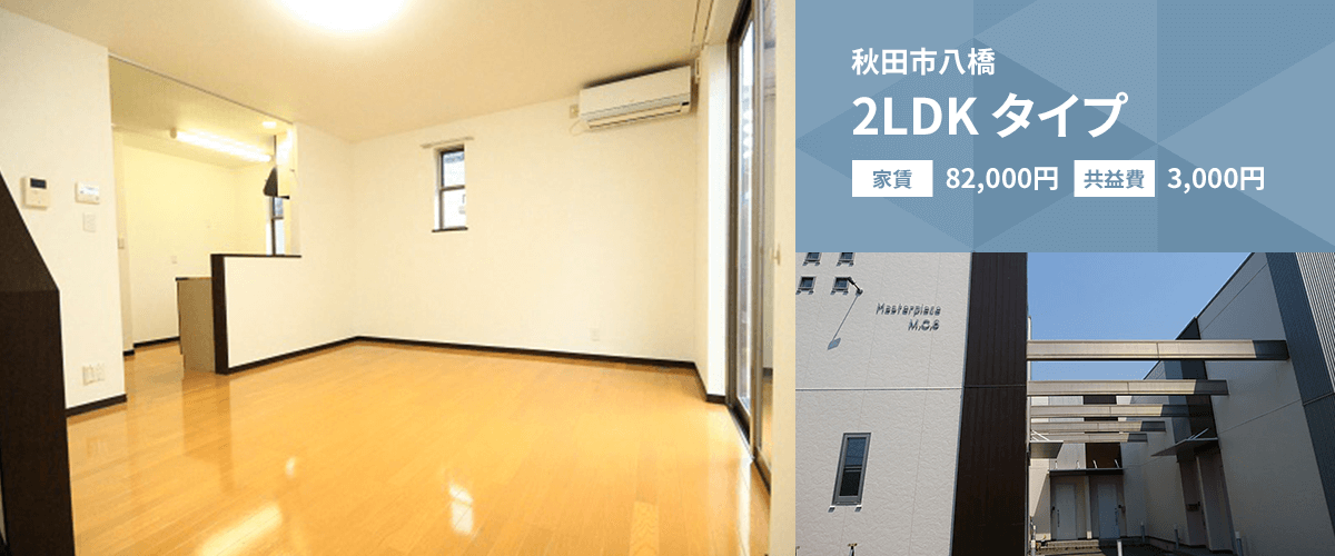秋田市広面字昼寝3LDKタイプ 家賃82,000円 共益費2,000円